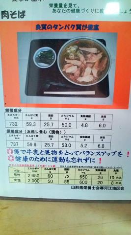 鈴亭の肉そば カロリー表示
