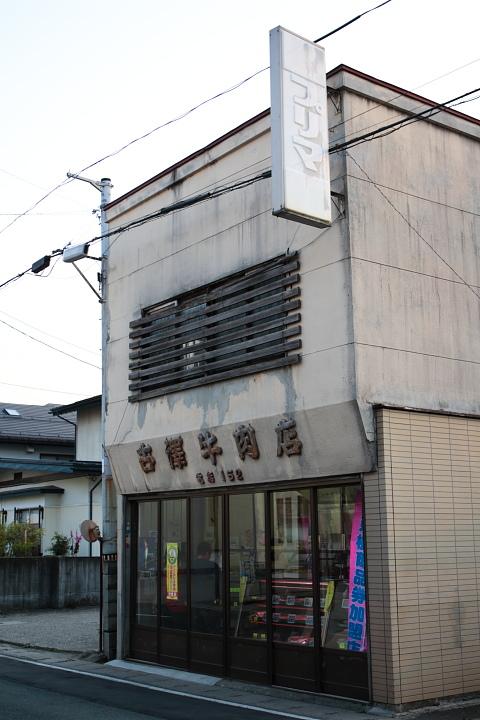 古沢牛肉店