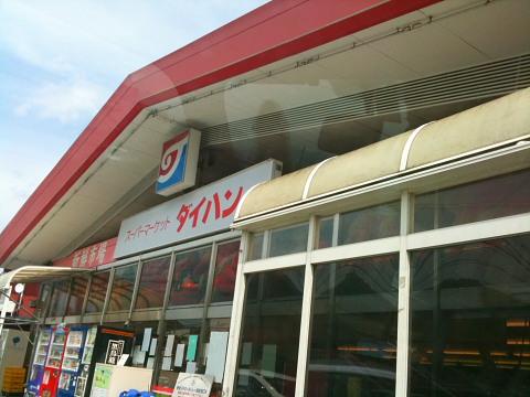 スーパーダイハン旭町店