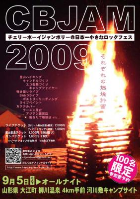 チェリーボーイジャンボリー2009