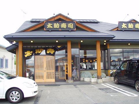 南陽太助寿司