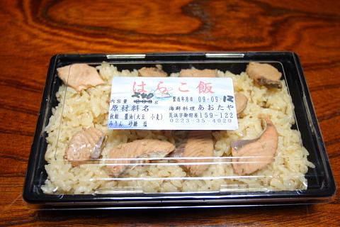 あおたやのはらこ飯弁当 大盛りで900円