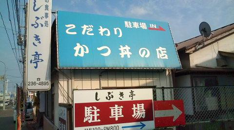 しぶき亭 仙台