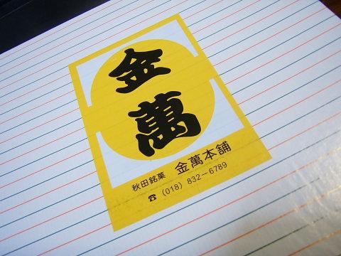 秋田名物 金萬