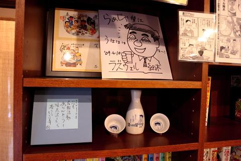 ラズウェルさんのサイン色紙と日本酒セット