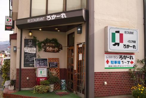 レストラン ロカーレ