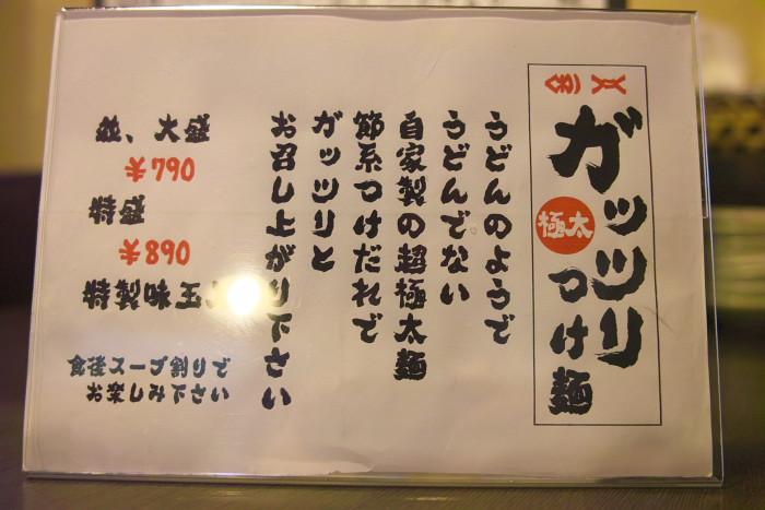 らーめん ぬーぼう二代目 ガッツリつけ麺
