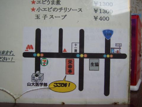 桜田 栄幸亭の場所