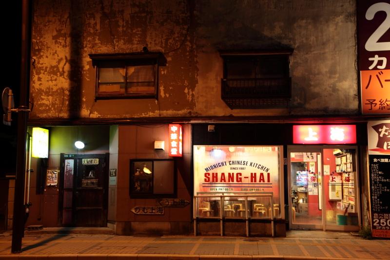 真夜中の中華食堂 上海