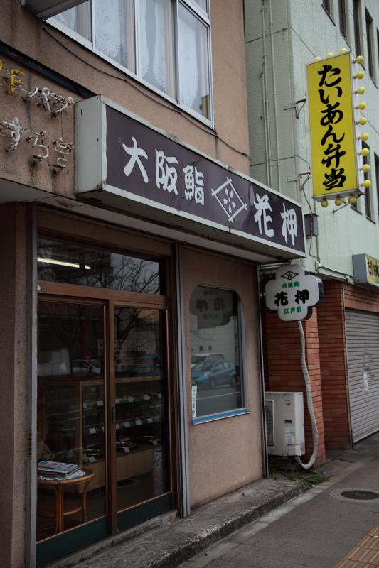 大阪鮨 花押 江戸前寿司もあるよ 秋田市明田地下道前。