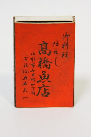 七日町 高橋魚屋のレトロマッチ