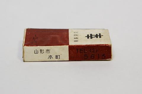 純喫茶 幸 1960年レトロマッチ