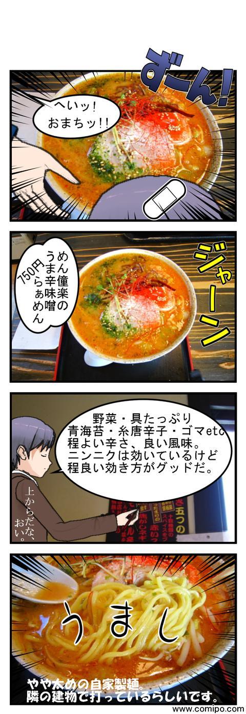 めん僮楽 コミPo!でブログ