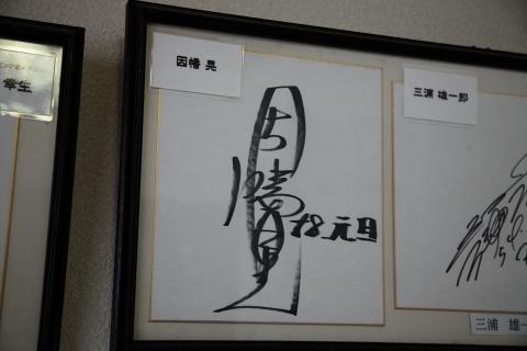 因幡晃さんのサイン入りギターもあった。