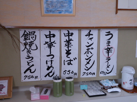 三瀬 喜一郎食堂メニュー