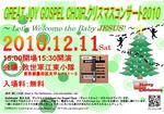 2010クリスマスコンサート