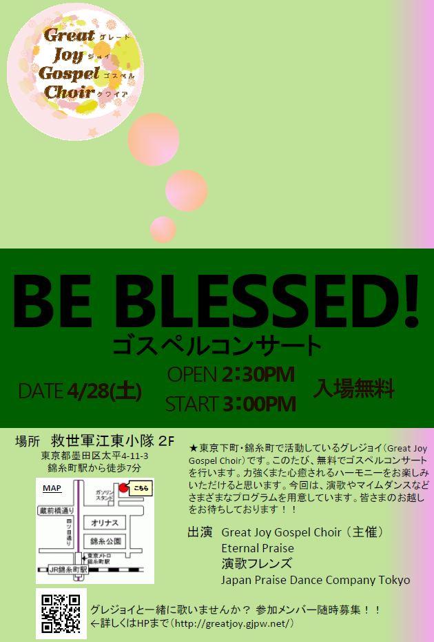 グレジョイ主催コンサート BE BLESSED!
