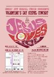 グレジョイ主催バレンタインコンサート2014