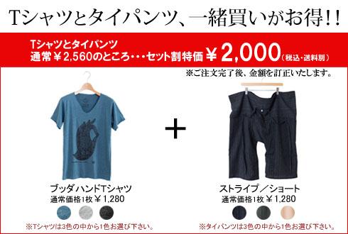 お得な一緒買い(Tシャツとショートタイパンツ)
