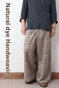 草木染手織りコットン・タイパンツ(淡茶)