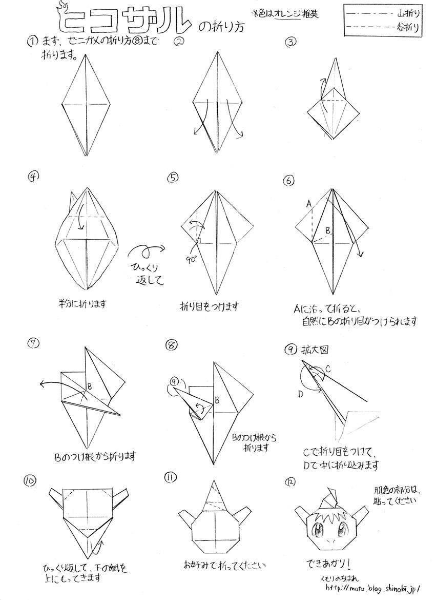 すべての折り紙 折り紙 折り方 ポケモン : ⑥ の 折り 方 が 少し 複雑 ...