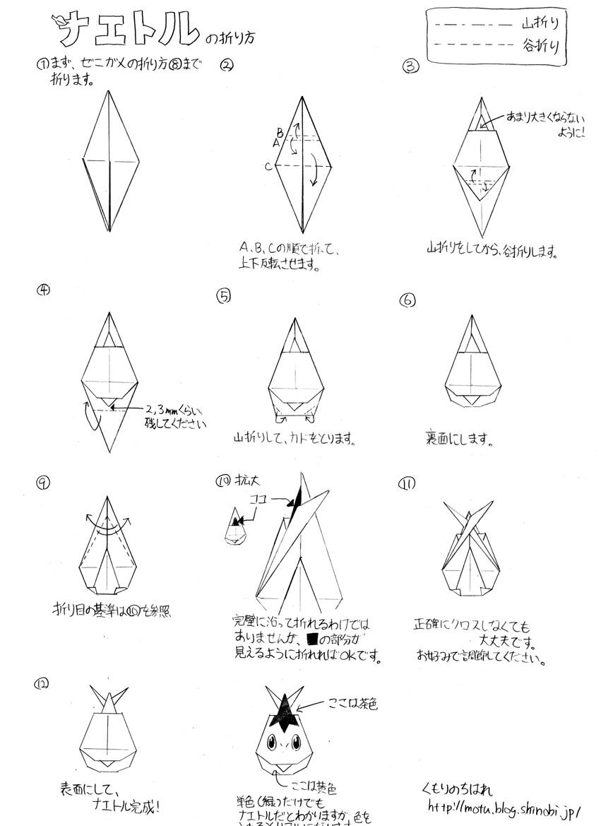 すべての折り紙 ポケモンの折り紙 : ... ポケモンで折り紙~ナエトル