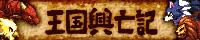 王国興亡記