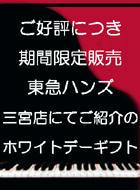 top_hanzu.jpg