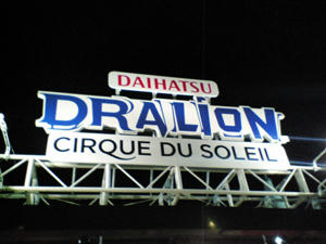 ドラリオン入り口