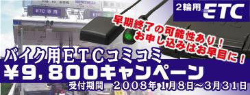 etc_banner365_002.jpg