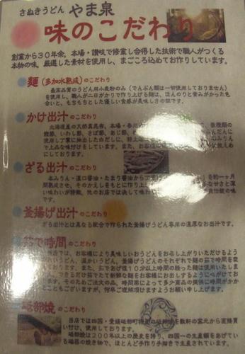 yamaizumi04.jpg