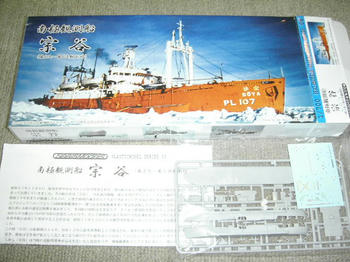 JAPANESE ANTARCTIC RESEARCH SHIP SOYA