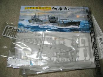 KYOKUTO-MARU