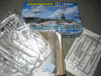 IJA Transport Submarine MARU-YU
