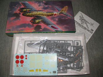 kawasaki Ki-45 kai koh TORYU (NICK)