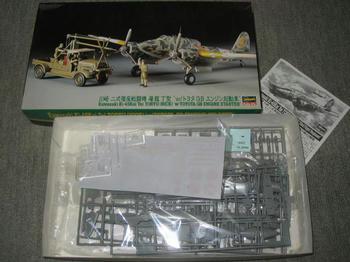 kawanisi ki-45kai Tei / TOYOTA GB ENGINE STARTER
