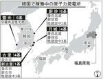 図1 韓国にある原発