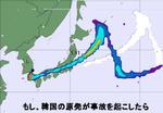 図3 韓国の原発が事故を起こした場合の拡散シミュレーション