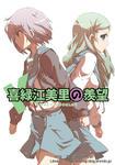 comic1☆3新刊カバー