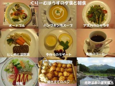これで一泊二食付¥7,750(税込)