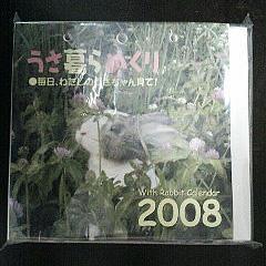 うさ暮らめくり2008