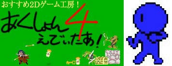 〈面白ゲーム神殿!〉