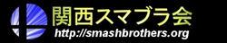 関西スマブラ会