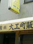 daikumachi.jpg