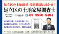 石川土地家屋調査士・行政書士事務所業務案内