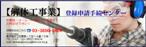 【解体工事業】登録申請手続センター