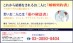 婚姻契約書・結婚契約書作成支援