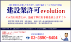 建設業許可evolution