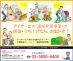 デイサービス/通所介護指定手続