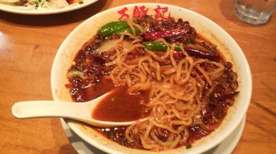 激辛担々麺